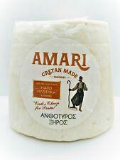 NEW SPECIAL CRETAN Sour Mizithra Fresh Cheese with Goat-Sheep Milk 600g