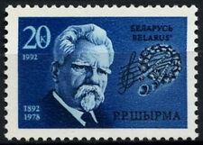 Belarus 1992 SG#2 A.R. Shyrma Composer MNH #D52541