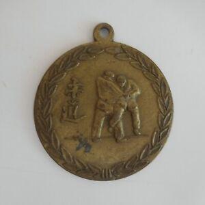 Médaille bronze judo sport collection vintage design XXe art martial N5820