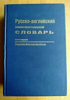 Russian English Chemical and Polytechnical Dictionary by Callaham 1993
