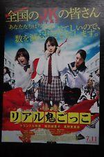 Tag Japanese Chirashi Mini Ad-Flyer Poster 2015 Sion Sono