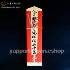 Japan Wooden Inari Shrine Ofuda Removing misfortune disaster Fushimi Kyoto
