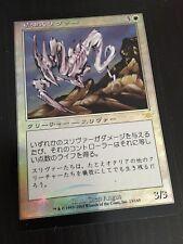 MTG MAGIC LEGIONS ESSENCE SLIVER (JAPANESE SLIVOIDE D'ESSENCE) NM FOIL