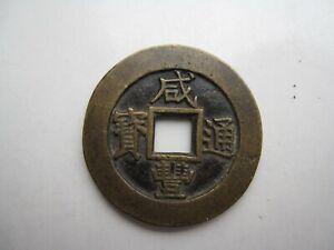 Old China Tai-Ching Dy. Xian-Feng Yuan-Pao 5 Cash, Hu-Peh Province Wu-Mint
