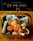 Easy Japanese Red Bean Dessert - Bean Paste Dessrt Recipes Korean Edition
