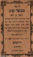 YEMENITE ZIONISM HERZL ISRAEL PALESTINE POLEMICS LUNZ Messiah Zionist Israeli