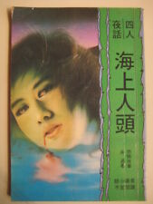 Chinese Book 中文书 《四人夜话》之《海上人头》余过 经典恐怖故事 小说 绝版书 out of print