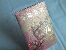 "Lucky Money Envelope ""Fook / Fu"" Plum Flower - Gold 3-1/2""x4-3/4"" 20pcs/pack"