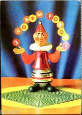 1975 Ukrainian card HAPPY NEW YEAR!: Toy Clown - juggler