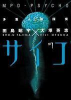 MPD-Psycho, Vol. 1 (v. 1) by Eiji Otsuka