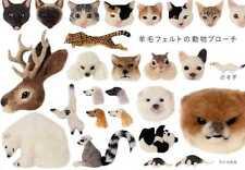 Wool Felt Animal Brooches - Japanese Craft Book SP3
