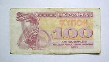 100 Karbovantsev (Coupon) UKRAINIAN PAPER MONEY 1991 UKRAINE