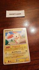 Japanese - 1st Edition - Plusle - DPBP#362 - Pokemon - DP4