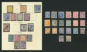 SERBIA STAMPS 1866-1880 PRINCE MICHAEL PAGE & LOOSE