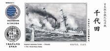 Resin kit 1/700 Imperial Japanese Cruiser Chiyoda WM03411