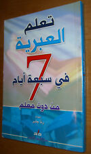 Learn Hebew in 7 days without a tutor by Rana Jaber First Printing 2005
