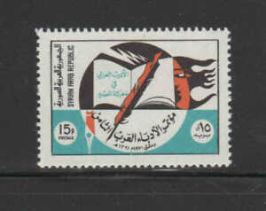 SYRIA #605  1971  SCHOLARS CONFERENCE    MINT VF NH O.G