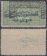 1925 Saudi Arabia Hejaz */MLH mi.62, sc#l70, sg#79 [sr2975]