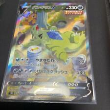 Pokemon Card Japanese s5I Tyranitar V SR Special Art