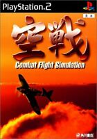 USED PS2 air combat