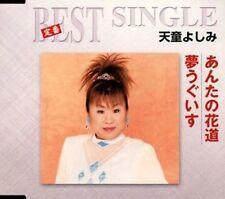 NEW Anta No Hanamichi/Yume Uguisu (Audio CD)