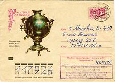 1973 Soviet letter cover Russian Samovar-Ball end of Xix cent.