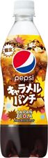 Pepsi Caramel Punch Japan Import Limited Edition 490ml Rare US SELLER FAST SHIP