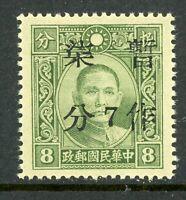 China 1941 Kiangsi Wartime 7¢ Surcharge on Dah Tung 8¢ Unwatermarked MNH N206⭐⭐⭐