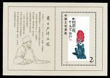 China Stamp 1980 T44M Selected Paintings of Qi Baishi 齐白石作品 S/S MNH