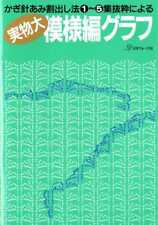 Crochet Design Graphs - Japanese Craft Book