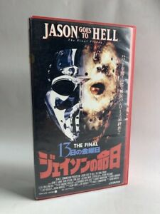 Friday the 13th JASON GOES TO HELL Rare OOP JApanese VHS Video horror slasher