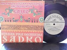 45=RUSSIAN IMPORT SADKO RUSSIAN FOLK ORCHESTRA  EP W/ PICTURE SLEEVE