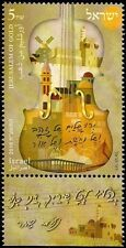 "ISRAEL 2018 - ""JERUSALEM OF GOLD"", POETRY, VIOLIN - STAMP WITH A TAB - MNH"