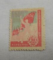 CHINA Scott 1L117 Stamp MNH Gray Color Missing CATALOG $200