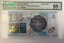 2013 Test Note Russia Goznak PMG 68 EPQ Superb Gem UNC 195 Year Anniversary