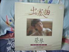 a941981 Tsai Chin Cai Qin Taiwan Reissue LP 蔡琴 出塞曲 被遺忘的時光 Sealed