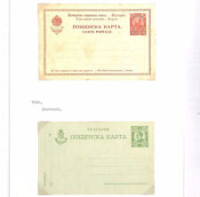 AQ388 1901-1924 BULGARIA Unused Postal Stationery Postcards {2} ex Collection