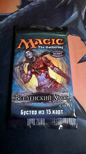 MTG RUSSIAN Planar Chaos Booster [New & Sealed, RUSSIAN, Free P&P]
