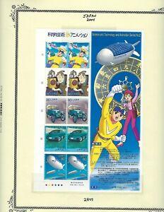 2004 JAPAN SET OF 10 SCIENCE, TECHNOLOGY & ANIMATION MINISHEETS - SERIES 2-6 MNH