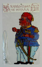 GREEK VTG KARAGIOZIS PEPONIAS SHADOW PLAY THEATER PUPPET MOLLAS NEW IN PACKAGE