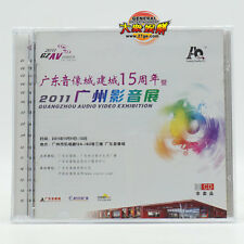 2011 GuangZhou GZAV Exhibition 廣州影音展紀念 AQCD 2xCD Chinese Audiophile Demo