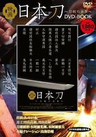 Japanese Katana Sword Book 2016 Nihonto DVD Movie World of Token Japan