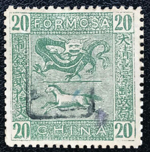 1888 China Formosa Horse and Dragon Issues 20 Cash Green Stamp