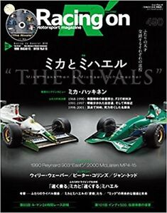 Racing on No.490 Mika & Michael w/Special DVD Book Japan NEWS mook 2017