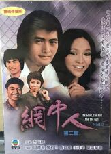 The Good, the Bad and the Ugly網中人 Part 2 1979 TVB(8 DVD)Non Eng Sub (All Region)