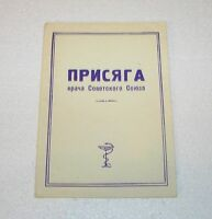 Rare Vintage USSR Antique Soviet OATH OF PHYSICIAN OF THE SOVIET UNION Original
