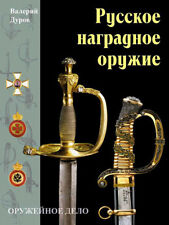 Russian Award Edged Weapons. Excellent Book and Unique Reference Source!