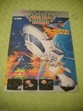 >> BATTLE BIRD IREM SHOOT ARCADE RARE ORIGINAL JAPAN HANDBILL FLYER CHIRASHI! <<