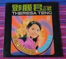Teresa Teng ( 鄧麗君) ~ 鄧麗君之歌( Malaysia Press ) Lp