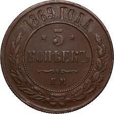 Russia 5 Kopeks 1869 EM